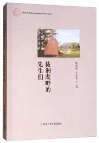 筱湘湖畔的先生们_9787567637269