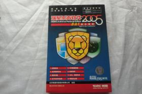 瑞星杀毒软件2005 8合1组合套装(附盘+使用手册)