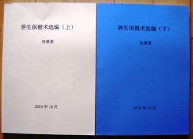 养生保健术选编(上、下 共2册)