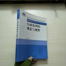 行政伦理的观念与视野(管理学类)