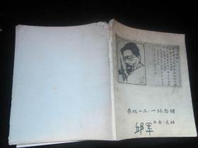 参观一二一纪念馆 云南昆明 封面鲁迅图案 练习本未写字---书脊及后多页有损,品见图