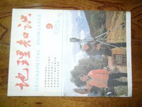 地理知识【1984年第9期】