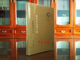 硕学方为席上珍:吴宓的读书生活