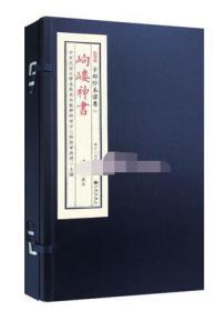 正版 岣嵝神书 子部珍本备要 宣纸线装双色印刷出版社