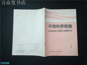 环境科学动态1988.1