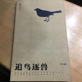 追鸟逐兽:格物丛书