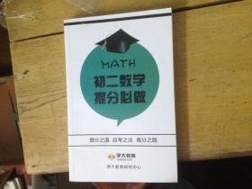 初二数学提分必读