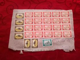 中华人民共和国印花税票 1988年5元20张,1989年10元1张,1989年50元6张,粘在纸上