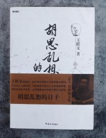 湖南作协主席 王跃文 签 《胡思乱想的日子》  HXTX100647