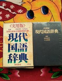(实用版)现代国语辞典(实物拍照;盒旧