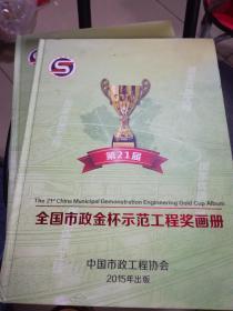 第21届全国市政金杯示范工程奖画册,架子上