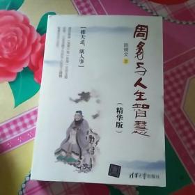 周易与人生智慧(精华版)