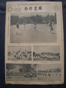 图画时报 第301期 1926年 民国原版旧报纸