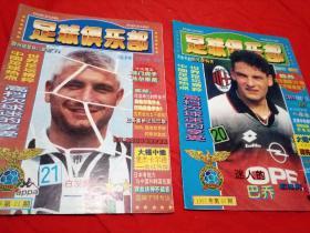 足球俱乐部  1995.21期  【308.2】