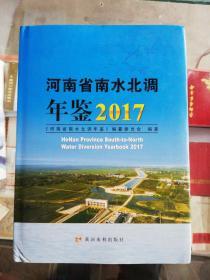 河南省南水北调年鉴(2017)