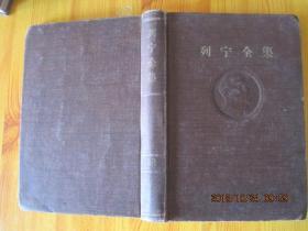列宁全集第二十三卷