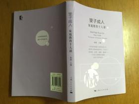 望子成人-家庭教育十人谈  杨雄编
