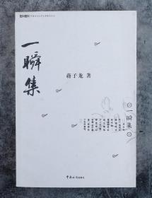 著名作家、原中国作协副主席、现天津市作协主席 蒋子龙 签 《一瞬间》  HXTX100649