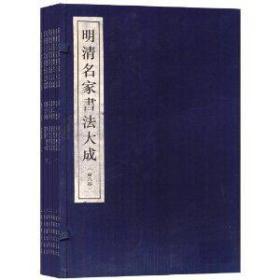 明清名家书法大成(全8卷)(精)