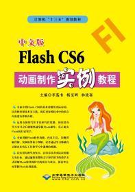 中文版FlashCS6动画制作实例教程