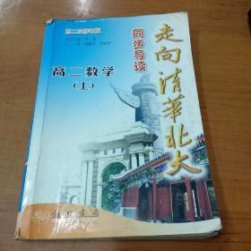 走向清华北大同步导读:高2数学(上)(最新修订)