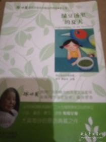 绿豆汤里的夏天/冰心奖获奖作家佳作精选升级版·散文卷