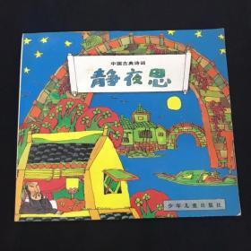 中国古典诗词 静夜思