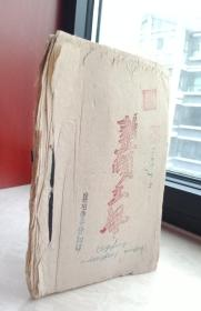 民国山西晋东南红色资料----1942年----《整顿三风》--非卖品---虒人荣誉珍藏