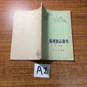杭州的山和水 1960年出版
