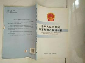 中华人民共和国国家知识产权局公报(2010年第1期总第5期)