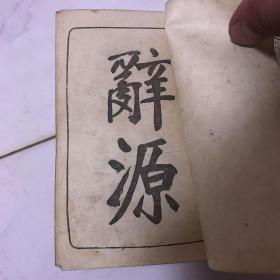 辞源(下)民国版