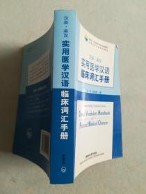 汉英·英汉实用医学汉语临床词汇手册