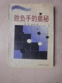 胜负手的奥秘(1998年1版1印)