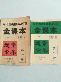 初中物理奥林匹克金课本(手写体) 超常少年第一;二册