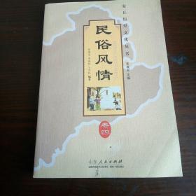 安丘历史文化丛书卷四:民俗风情