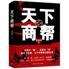 天下商帮 龙在宇 湖南文艺出版社 9787540489458