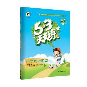 2020  53天天练 小学同步阅读 三年级 下册