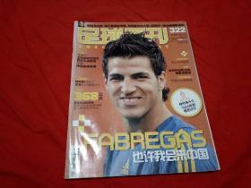 足球周刊  322   含星卡  【308.2】