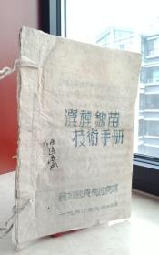 收藏古韩文化、展示襄垣历史---50年代--《选种锄苗技术手册》-----非卖品-----虒人荣誉珍藏