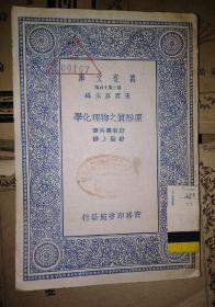 万有文库:原形质之物理化学