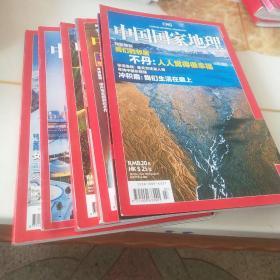 中国国家地理2011(4.7.8.9带两本附刊)六本合售