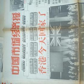 《中国市场经济报》香港回归日纪念报1997年7月1日
