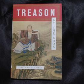 Treason by the Book 雍正之《大义觉迷录》