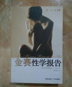 金赛性学报告:男人篇&女人篇