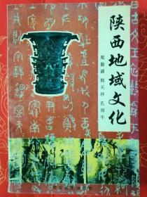 陕西地域文化
