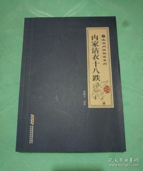 武当内家秘笈系列:内家沾衣十八跌(经典珍藏版)