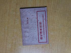 论毛泽东思想——马克思列宁主义与中国革命的结合