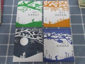 中国绘原创图画书系列:4本合售书名细描述
