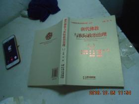 唐代佛教与族际政治治理【看图】