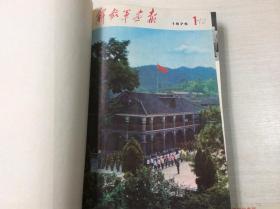 解放军画报 1975年 1-12期 合售